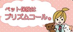 日本アニマルプリズムコールお申込み